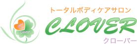 横浜市瀬谷区三ツ境の整体・カイロプラクティック・フットトリートメント・アロマリラクゼーション|トータルボディケアサロン クローバー